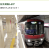 #72 平日朝、1時間に1~2本増発 都営大江戸線ダイヤ改正、2019年3月28日
