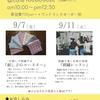 9/7刺し子WS、9/11刺繍WSのお知らせ@八丈島cafe HANAHANA