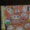 うまるちゃんのベストアルバム