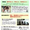 2月12日(水)講演会のお知らせ(春日市クローバープラザ)