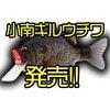 【イマカツ】大注目のギル型マグナムクランク「小南ギルウチワ 3Dカラー・スタンダードカラー」発売!通販有!