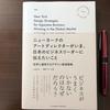【1枚でわかる】『ニューヨークのアートディレクターがいま、日本のビジネスリーダーに伝えたいこと』小山田 育、渡邊 デルーカ 瞳