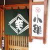 【オススメ5店】豊田市(愛知)にある日本酒が人気のお店