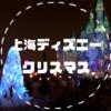 上海ディズニーランドのクリスマス
