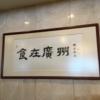 【やはり銀聯が必要】広州のクレジットカード事情を徹底解剖