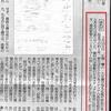 産経と秦郁彦の大衆扇動用造り話がバレる日