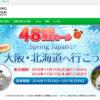 春秋航空日本の48時間セール 対象路線は、成田ー新千歳、成田ー関空