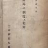 1936.05 競馬の制度 及 犯罪