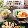 【食べてみた】北海道大学病院のおいしい健康ごはん