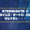 STEINS;GATE 0(シュタインズ・ゲート0)2話感想!切なすぎた・・・