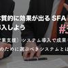 「本質的に効果が出るSFAを導入しよう」第3話