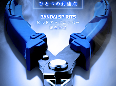 「BANDAI SPIRITS ビルドアップニッパー」発売への道①