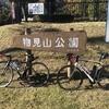 埼玉自転車乗りの有名どころ巡り