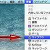 OS X Lion、ライブラリフォルダへの近道を把握しよう
