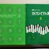 7歳4歳姉妹の習い事。ピアノ発表会の練習が始まりました。