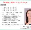 『美姿勢!簡単クラシックバレエ』7月の開講日は11日と25日の土曜日♪