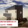THE TamaHome(ザ・タマホーム)の家づくり。白黒カラーの片流れ屋根のおうち!【part5:外観編】
