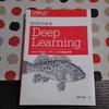 おすすめ書籍 ゼロから作る Deep Learning - Pythonで学ぶディープラーニングの理論と実装