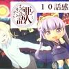 【亜人ちゃんは語りたい(ネタバレ)】10話 ねんどろいどで漫画風感想!デュラハンの頭はワームホールで繋がっている!?