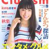 金沢雑誌「クラビズム」に掲載されました!
