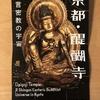 京都・醍醐寺 真言密教の宇宙@サントリー美術館