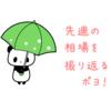 7月3週目の相場をゆるーく振り返るポヨヨ(2020/7/19)
