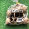 ジャガイモの種芋を見かけたので思わず衝動買い。育てるのは好きだが食べるのはさほど好きではないジャガイモをなぜ栽培するのか?