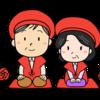 【長寿祝いは数え年か満年齢か】還暦や米寿など長寿祝いの名称一覧とその由来・お祝いの相場や表書きについて