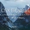 今更ながらMacOSを10.9→10.11にアップデート