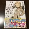 亜人ちゃんは語りたい 1巻を買ったぜ!
