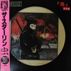 ザ・スターリン - 虫 (徳間音楽工業/クライマックスレコード, 1983)