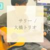 【弾き語ってみた】サリー / 大橋トリオ【コードあり】