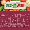 199食目「ナチュラルローソンで7月23日まで『お野菜週間』実施中!」-あとわずか-