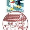 【風景印】札幌北三十三条郵便局
