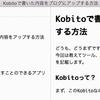 Kobitoで書いた内容をブログにアップする方法