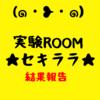 実験ROOM★セキララ★VO.1 お金を強烈に引き寄せる〈結果〉