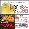 【オススメ5店】相模原・橋本・淵野辺(神奈川)にある串カツ が人気のお店