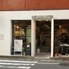 福岡警固「シロウズコーヒー」でノマドカフェ。