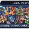 ⦅モンストニュース⦆上方修正キタ━(゚∀゚)━!!