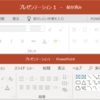 Office365 Office Onlineの画面がProplusに近づきました(PowerPoint編)