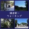 鎌倉駅ウォーキング「海と山の満喫コース」散策の体験記(ブログ)