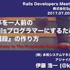 Rails Developers Meetup #3 で講演した