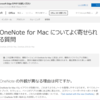 OneNote 2019はMac版に存在?