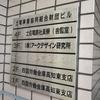 高知県中小企業家同友会・会社訪問 アークデザイン研究所さん