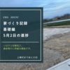 【家づくり記録】5月2日 基礎工事シロアリ対策完了しました。