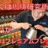 【驚愕】数あるつくばの研究所の中でも、コーヒーを研究するマスター・ヒーコーにログイン!!【つくば珈琲研究所】