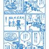 【漫画】「極夜旅行 こぼれ話」#2 フィンランド上陸