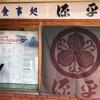 淡路島、活魚料理・寿司・割烹「源平」駐車場は?