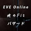 EVE Online 俺のFit[バザード(Buzzard)]