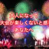 【花火大会をより楽しむ方法】大人になると花火がつまらない?